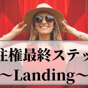 【カナダ】永住権最終ステップ〜国際結婚、永住権取得への道5〜【Landing】