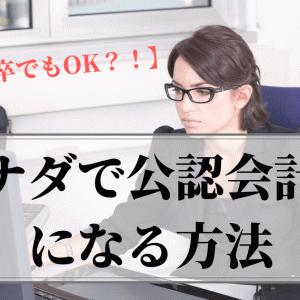 【日本大卒でもOK】カナダで公認会計士になる方法【CPA】