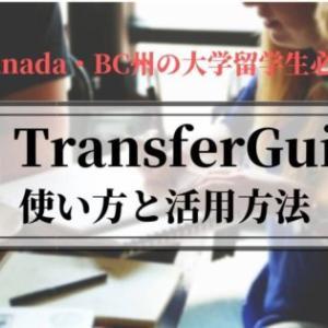 【カナダ・BC州の大学留学生必見】BC Transferguideの使い方と活用方法【大学編入】