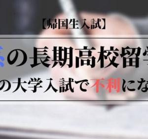 【帰国生入試】私がカナダの大学に進んだ理由ー《日本の大学で理系に進むなら高校長期留学は大学入試で不利になり得る話》