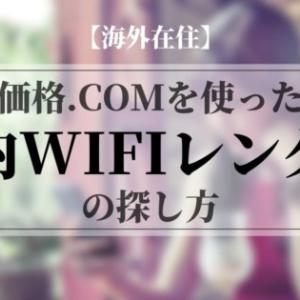 【一時帰国】価格.COMを使った国内WIFIレンタルの探し方【海外在住】