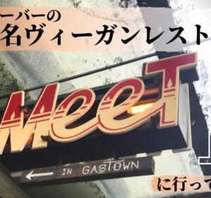 ヴィーガンレストラン『Meet』in Gastownに行ってみた!感想