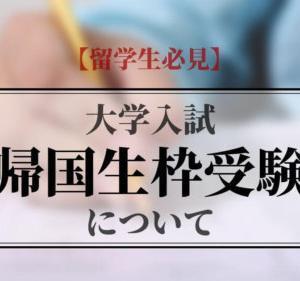【大学入試】帰国生枠受験について【留学生】