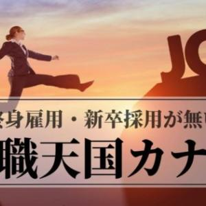 【キャリアが自由】転職天国カナダ【新卒採用・終身雇用無し】
