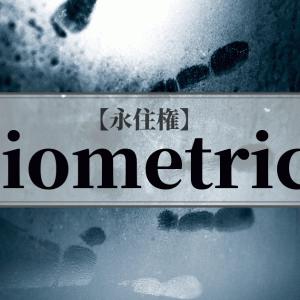 〜Biometrics-バイオメトリックス〜国際結婚&永住権取得への道5