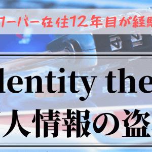 【カナダ】個人情報盗難の被害にあった件【治安】
