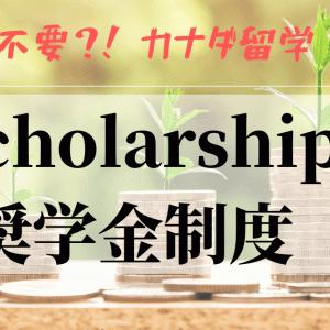 【北米留学】奨学金について Scholarship