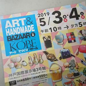てづバ神戸に出店いたします!☆ドライフラワー&プリザーブドフラワー