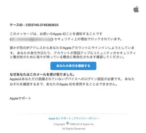 注意:続Appleを騙ったフィッシングメール