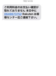 SMSメッセージを使った架空請求詐欺にご注意!