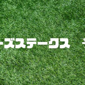 ローズステークス予想2020 秋華賞のトライアル戦オークス組は実力不足?