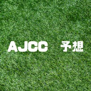 AJCC予想2020 1番人気の信頼度はあまりない。どこから狙う?