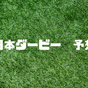 日本ダービー予想2020 7262頭の頂点は、素直にコントレイル!?