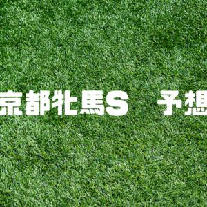 京都牝馬ステークス予想2020 毎年荒れる牝馬重賞!去年は153万馬券だ