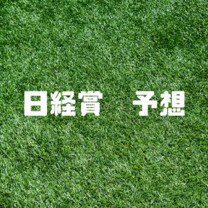 日経賞予想2020 天皇賞(春)へのステップレースだが結果は伴わない