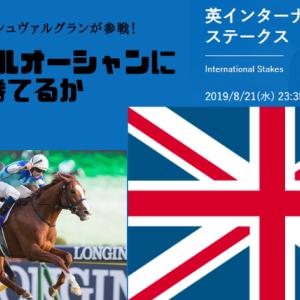 イギリスインターナショナルステークス予想 シュヴァルグランが参戦!