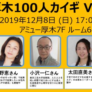 厚木100人カイギ Vol.4 開催します!