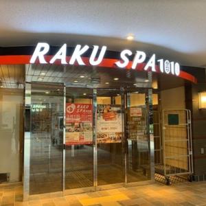 スーパー銭湯日記②話題の施設が都心にニューオープン「RAKU SPA1010 神田」