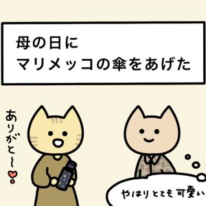【4コマ漫画】雨の日のたのしみ/ ねこくろにっき126話 / siz