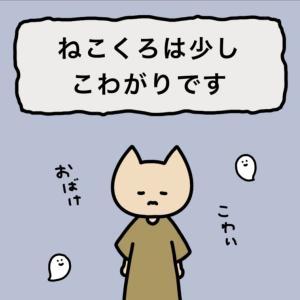 【4コマ漫画】こわがり / ねこくろにっき139話 / siz