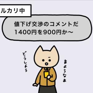 【4コマ漫画】メルカリあるある8 / ねこくろにっき143話 / siz