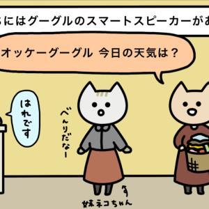 【4コマ漫画】はじめてのスマートスピーカー / ねこくろにっき156話 / siz