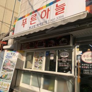 【韓国人彼女おすすめ】 キョンヒ大学・回基(フェギ)駅近くのグルメ! ソウル一人旅でもOK