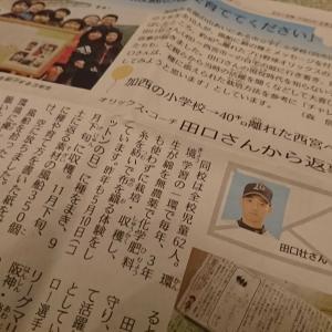 【ORIX】田口壮コーチ