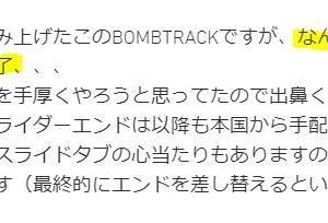 【BOMBTRACK】BOMBTRACK の日本展開が終了するらしい!(やっぱりね…)
