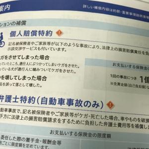 【AUDAX】ソニー損保のオプション補償「個人賠償特約」はブルベにも適用あるみたい?