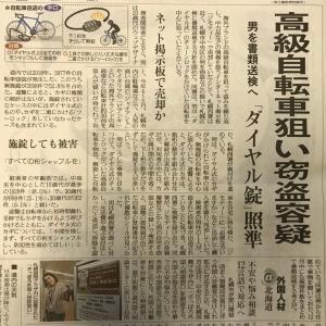 札幌で自転車窃盗犯が逮捕されました。