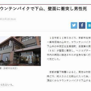 京都の山にてマウンテンバイク死亡事故のニュース