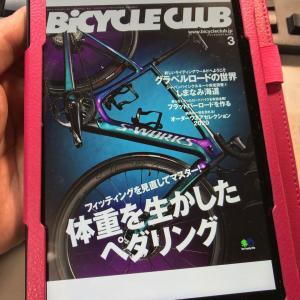 【kindle】雑誌「BICYCLE CLUB No.419」体重を生かしたペダリング