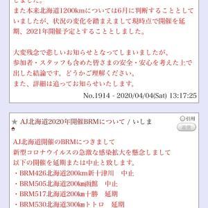【AUDAX】北海道内の今年のブルベは全部中止になったようです