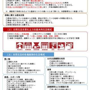 【新型コロナ】北海道の緊急事態宣言解除と「新北海道スタイル」