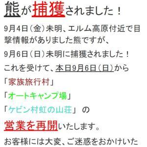 赤平生活 鈴井さんは眠れない、幌岡でまたヒグマ