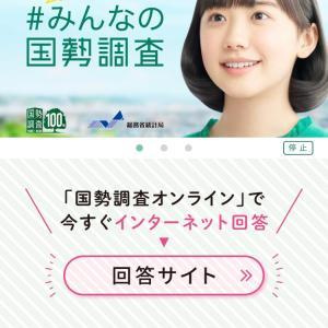 国勢調査 with DAHON HORIZE 2017