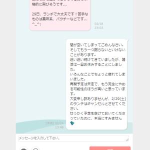 【Omiai】婚活疲れ、再び【だめぽ】