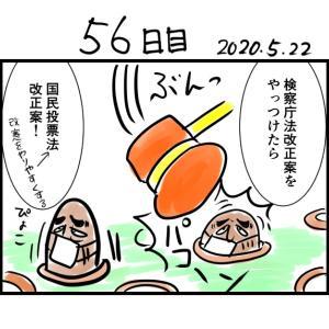 【終息】あと44日で・・・【姑息】