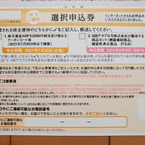 【10,000円に】SBIの配当金 (゚д゚)ウマー【XRPも!】