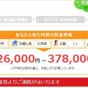 【札幌】引越し費用について【移住計画】