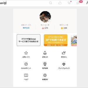 【Omiai】婚活アプリ Reloaded【Pairs】