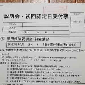 【説明会も】雇用保険の損得勘定【行ってきた】