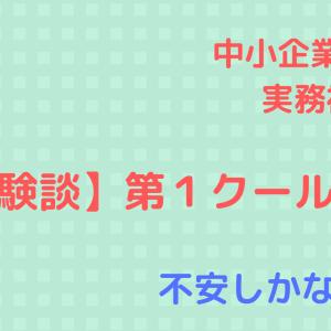 【体験談】実務補習第1クール(前半)