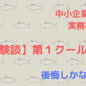 【体験談】実務補習第1クール(後半)