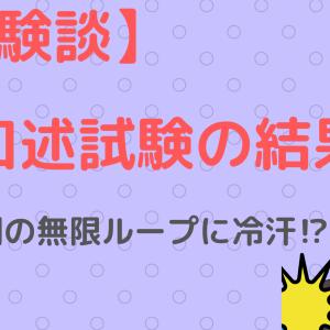 【体験談】口述試験の対策と結果を公開!
