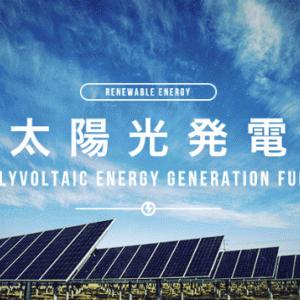 【案件分析】クラウドバンク太陽光発電ファンド第732号はシビレル