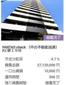 FANTAS check PJ 第19号 「フェニックス西参道タワー」が満額成立