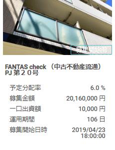 FANTAS check 第20号「パティーナ本所吾妻橋」を検討してみた