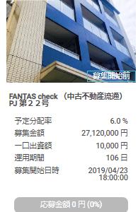 FANTAS check PJ 第22号「メイクスデザイン南青山」を検討してみた